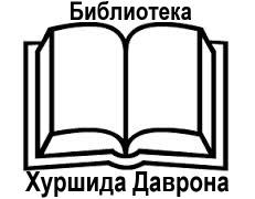 GreyLib: библиотека Хуршида Даврона